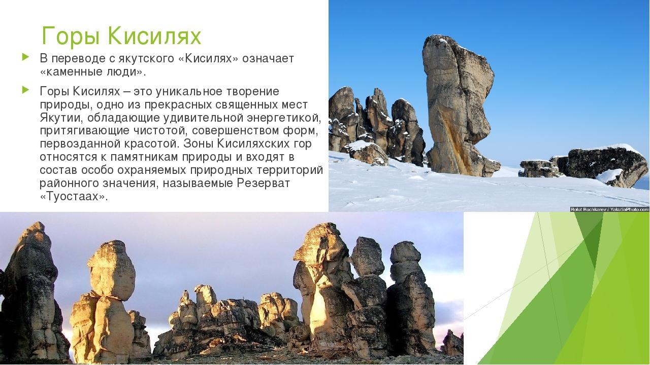 Горы Кисилях В переводе с якутского «Кисилях» означает «каменные люди». Горы...