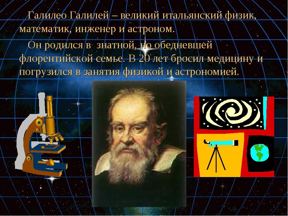 Галилео Галилей – великий итальянский физик, математик, инженер и астроном....