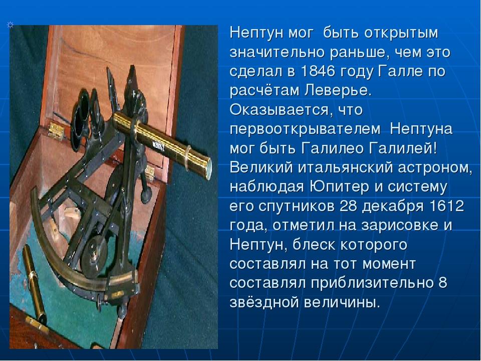 Нептун мог быть открытым значительно раньше, чем это сделал в 1846 году Га...