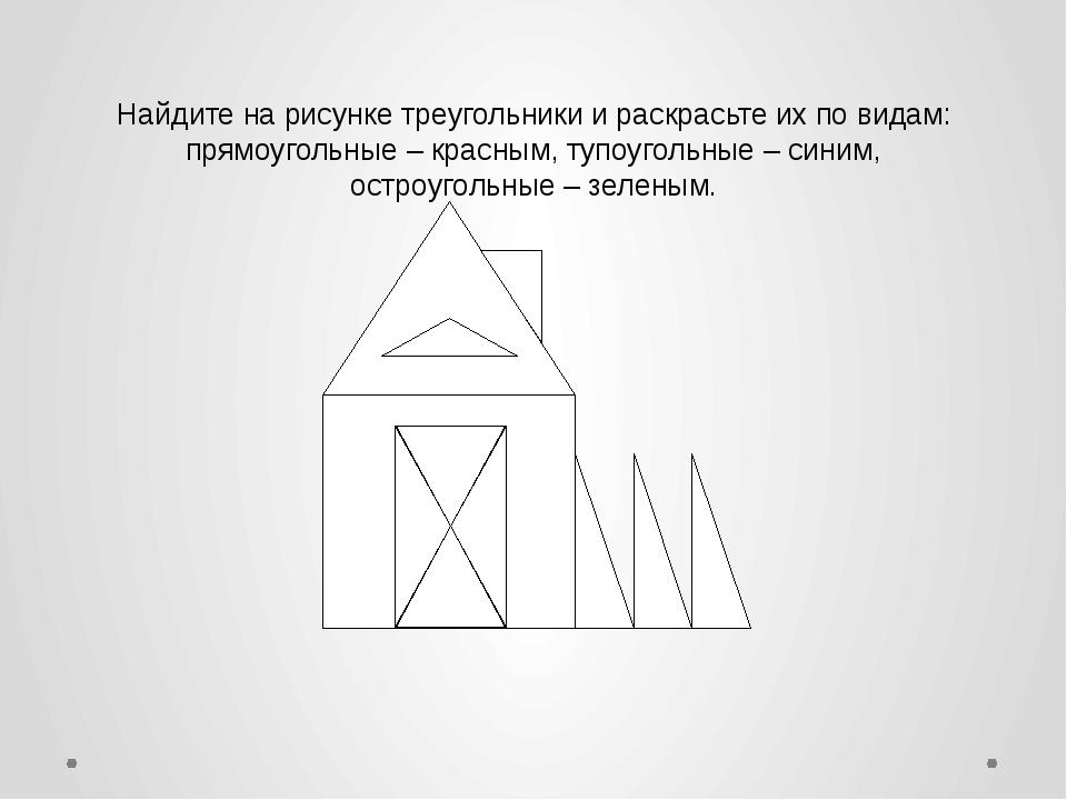 найди треугольники на картинке вместо денег получила