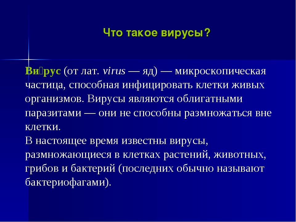 Что такое вирусы? Ви́рус (от лат. virus — яд) — микроскопическая частица, спо...