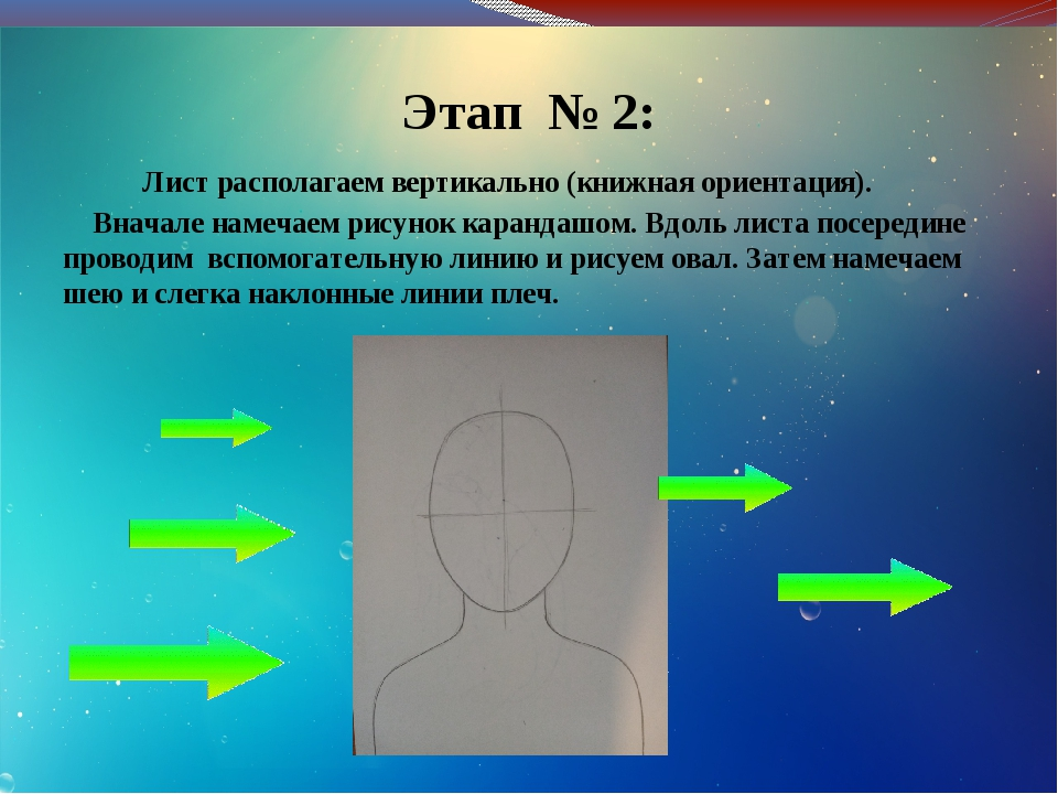 Этап № 2: Лист располагаем вертикально (книжная ориентация). Вначале намечаем...