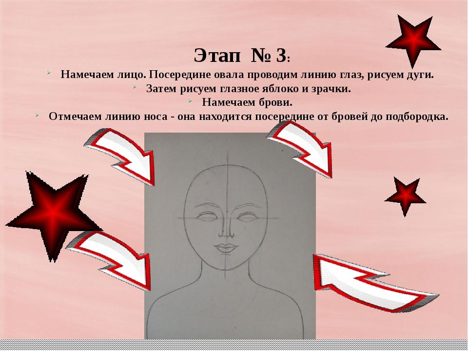 Этап № 3: Намечаем лицо. Посередине овала проводим линию глаз, рисуем дуги. З...