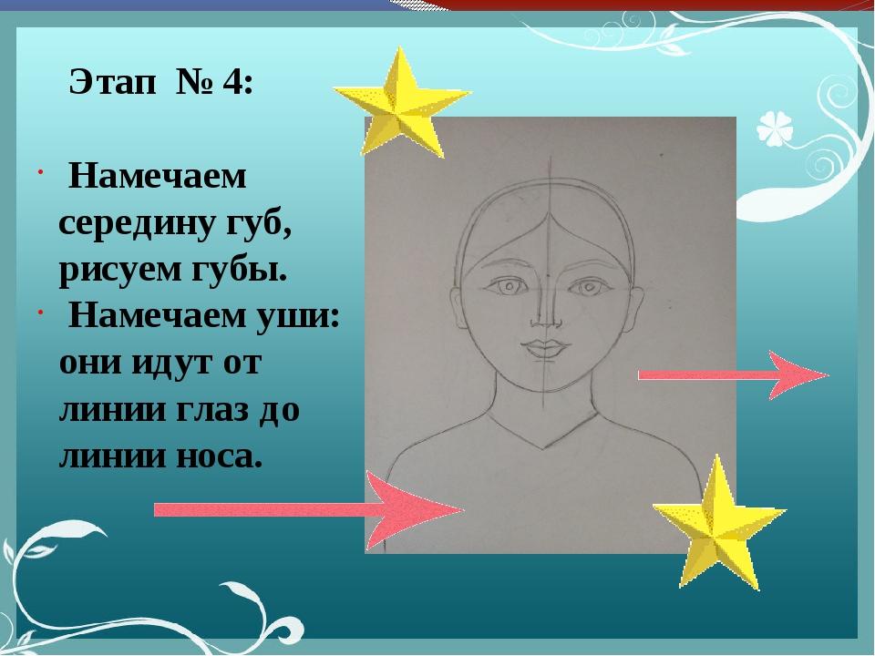 Этап № 4: Намечаем середину губ, рисуем губы. Намечаем уши: они идут от лини...