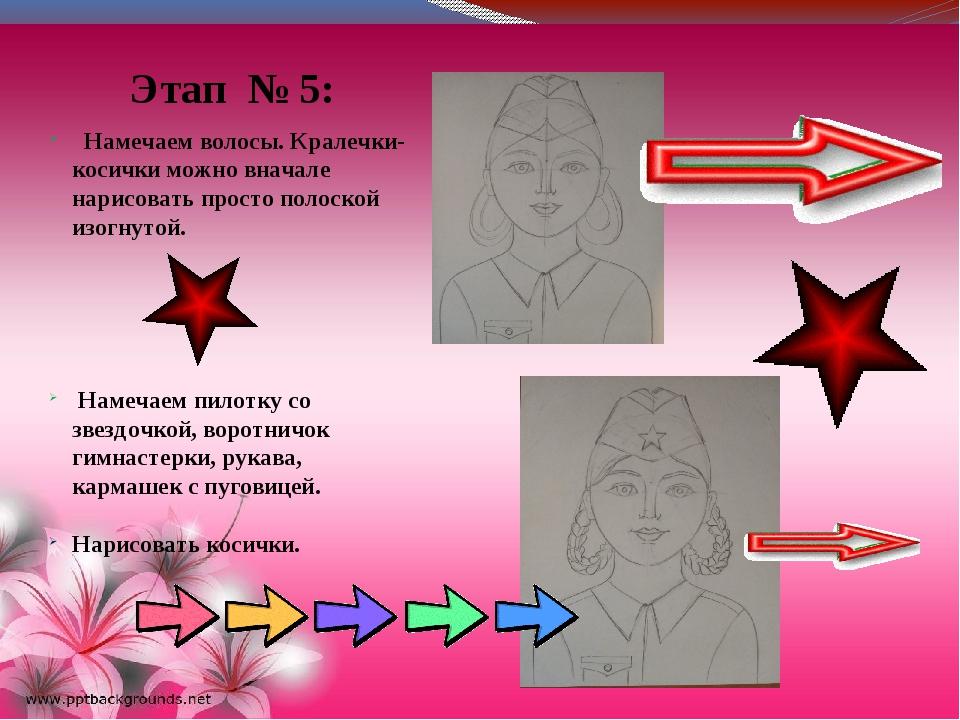 Этап № 5: Намечаем волосы. Кралечки-косички можно вначале нарисовать просто п...