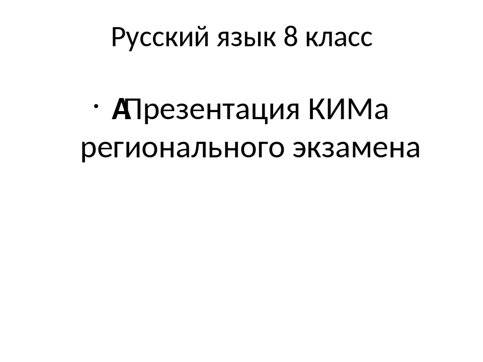 Русский язык 8 класс Презентация КИМа регионального экзамена