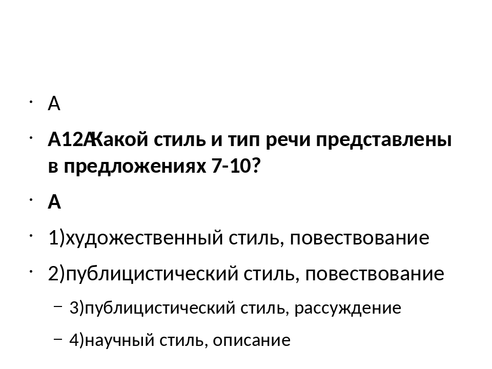 А12Какой стиль и тип речи представлены в предложениях 7-10?  1)художеств...