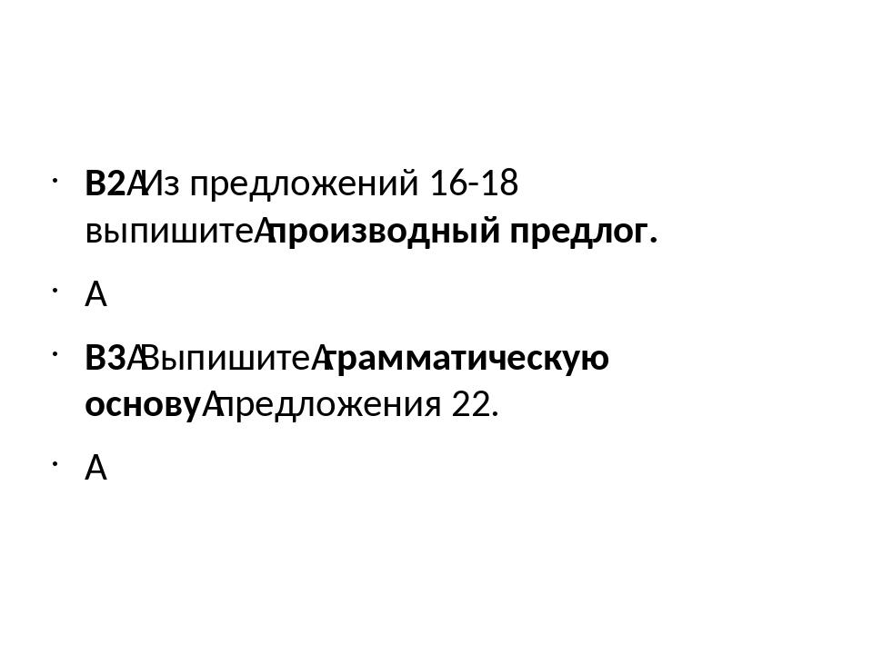 В2Из предложений 16-18 выпишитепроизводный предлог.  В3Выпишитеграммати...