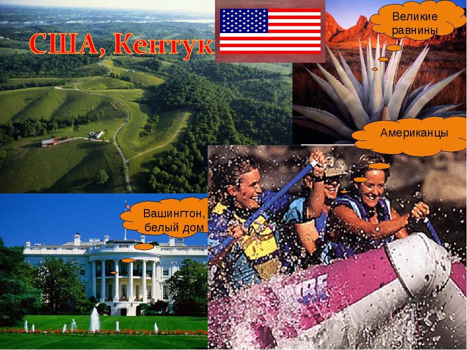 Вашингтон, белый дом Великие равнины Американцы