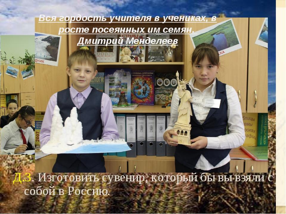 Д.З. Изготовить сувенир, который бы вы взяли с собой в Россию. Вся гордость...