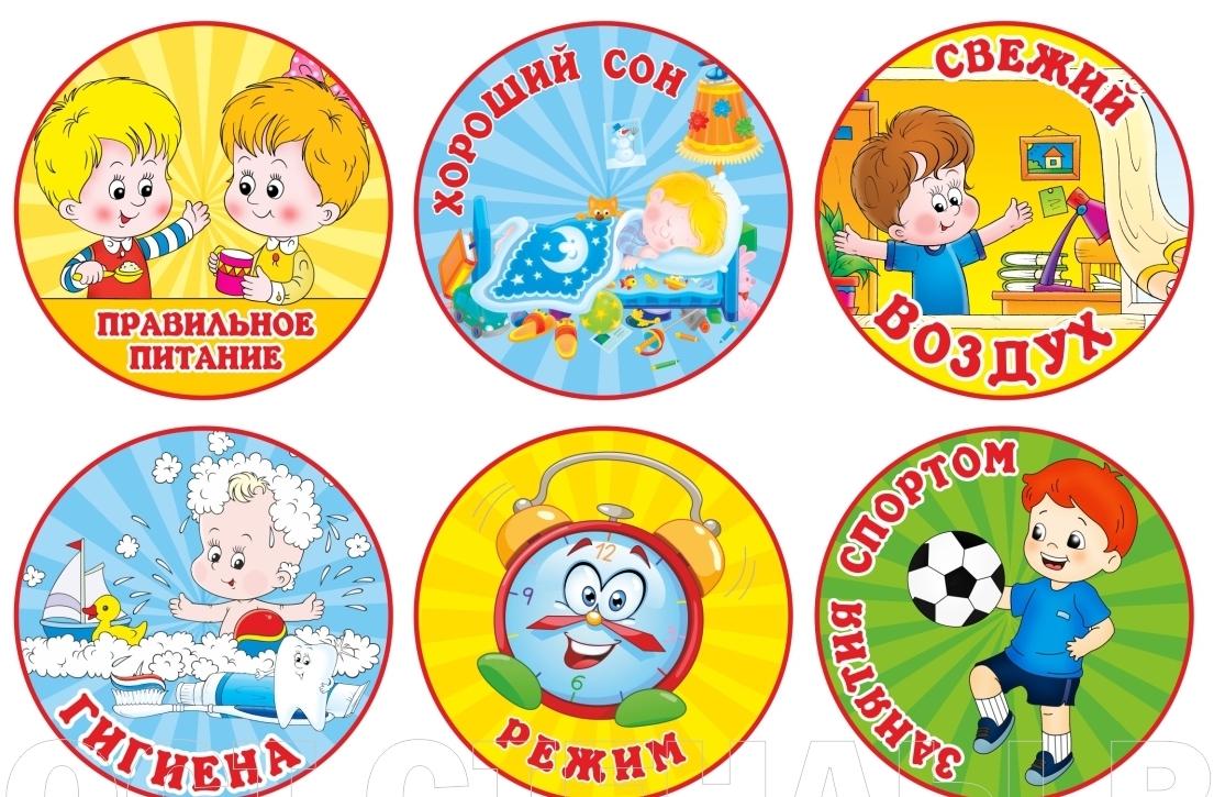 Картинки для детей про зож
