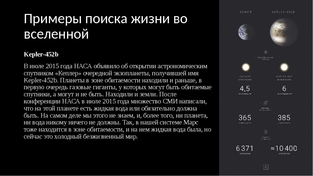 Примеры поиска жизни во вселенной Kepler-452b В июле 2015 года НАСА объявило...