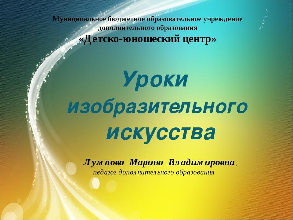 Лумпова Марина Владимировна, педагог дополнительного образования Муниципальн...