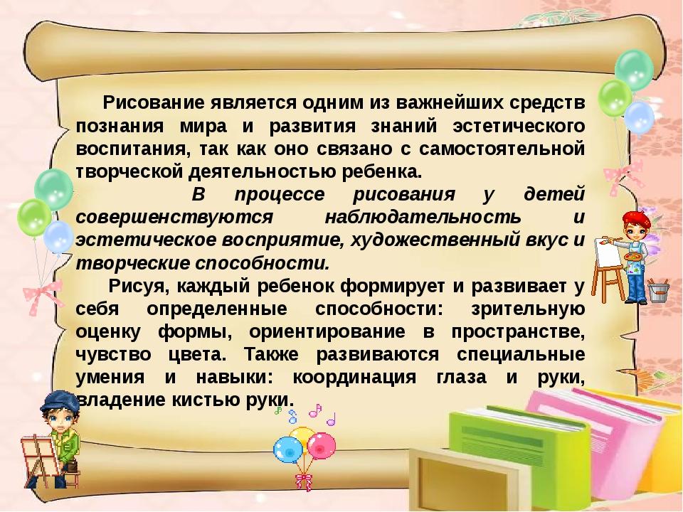 Рисование является одним из важнейших средств познания мира и развития знани...