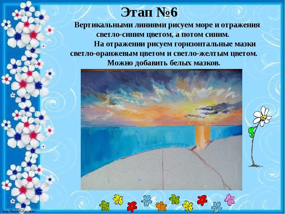 Этап №6 Вертикальными линиями рисуем море и отражения светло-синим цветом, а...