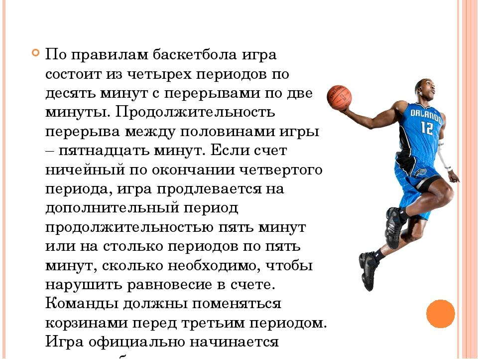 Правило по баскетболу картинки