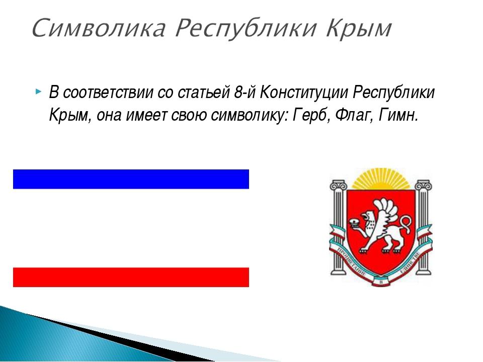 Картинки на тему республика крым