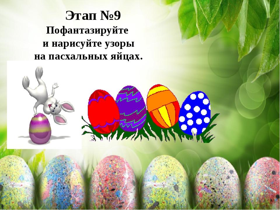 Этап №9 Пофантазируйте и нарисуйте узоры на пасхальных яйцах.