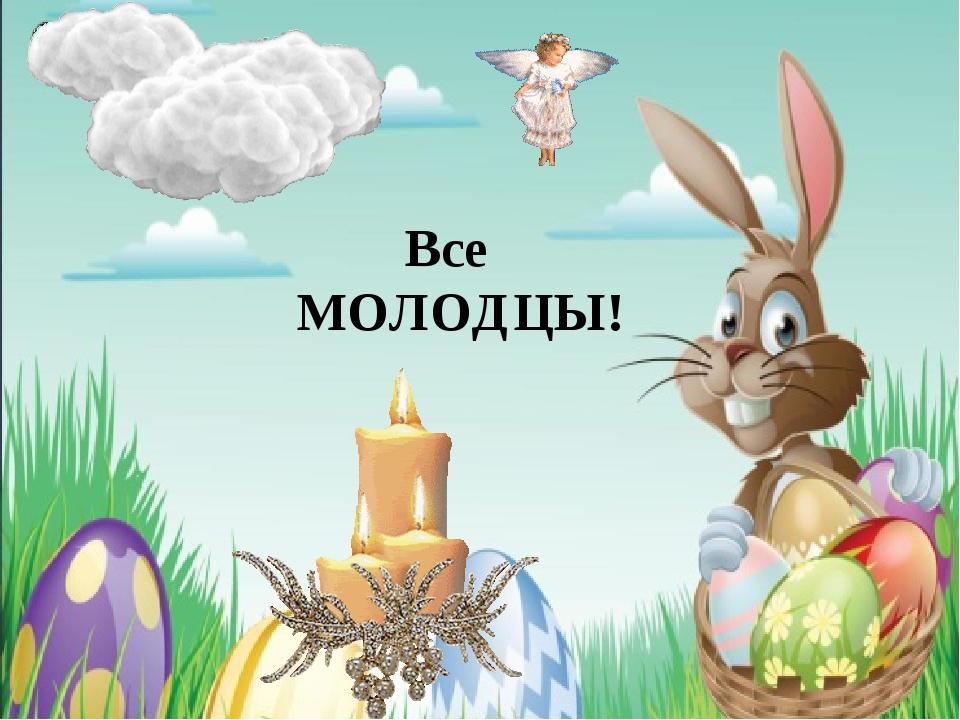 Все МОЛОДЦЫ!