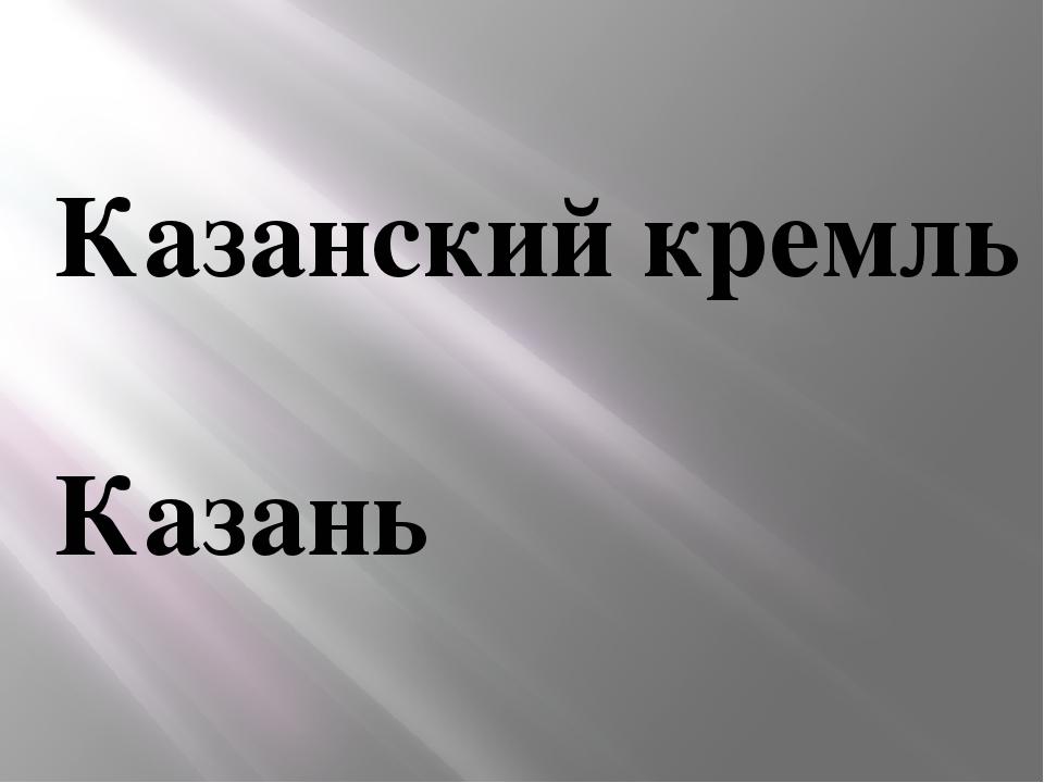 Казанский кремль Казань