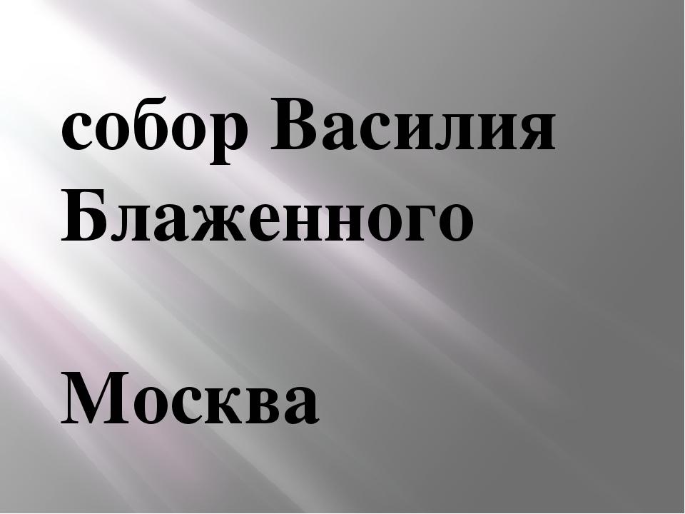 собор Василия Блаженного Москва