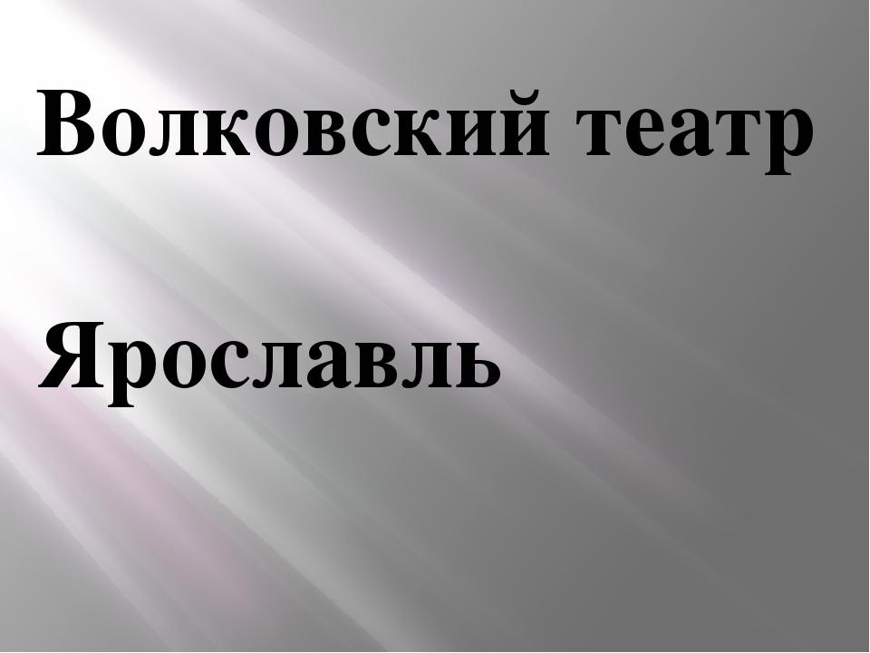 Волковский театр Ярославль