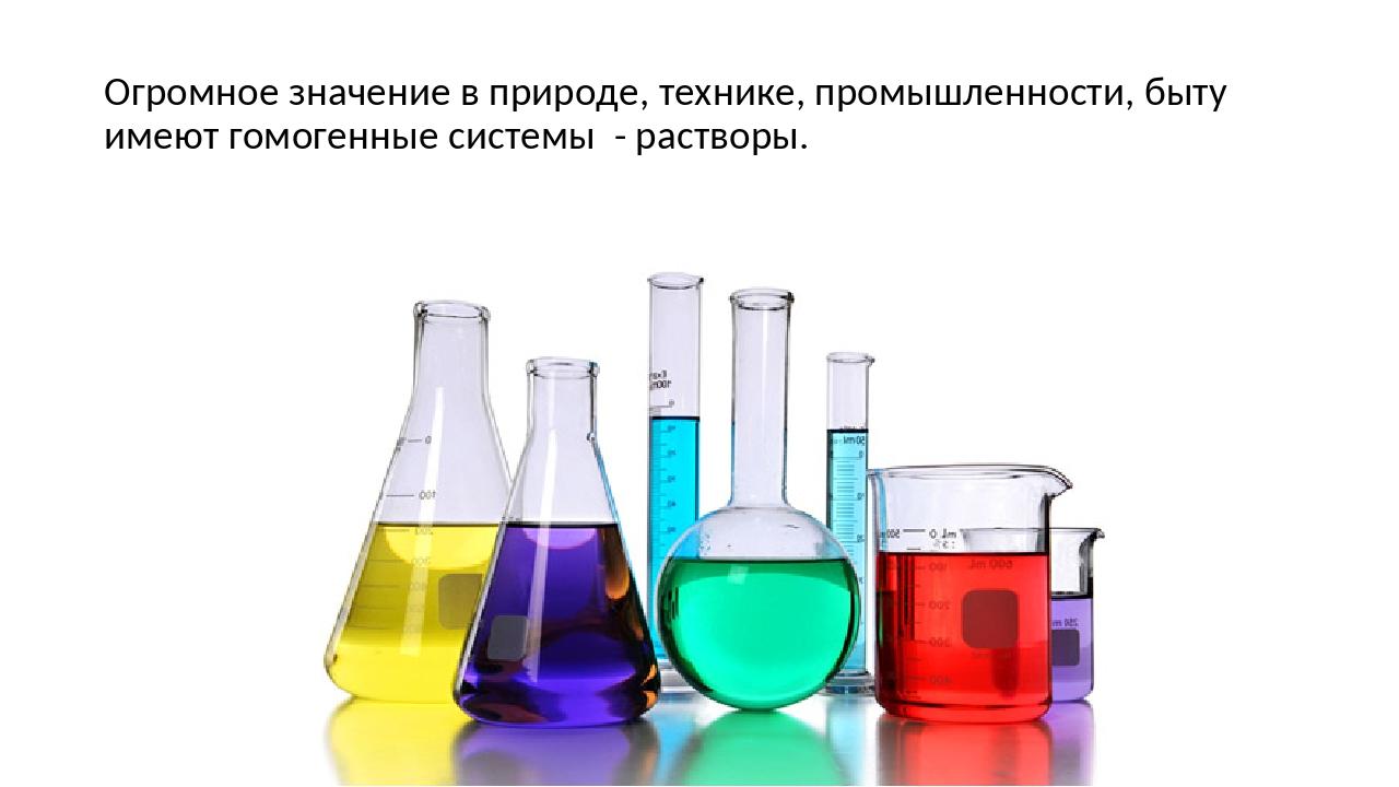 Огромное значение в природе, технике, промышленности, быту имеют гомогенные с...