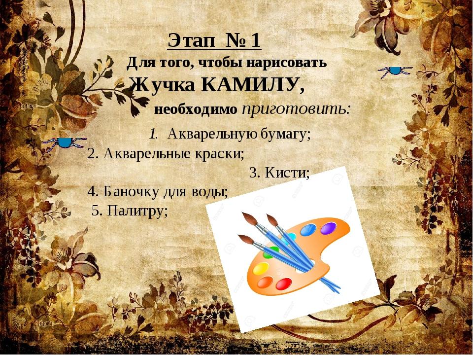 Этап № 1 Для того, чтобы нарисовать Жучка КАМИЛУ, необходимо приготовить: 1....