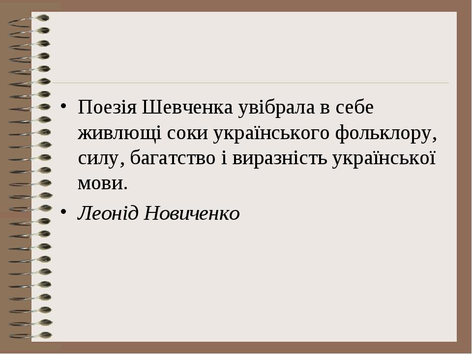 Поезія Шевченка увібрала в себе живлющі соки українського фольклору, силу, ба...