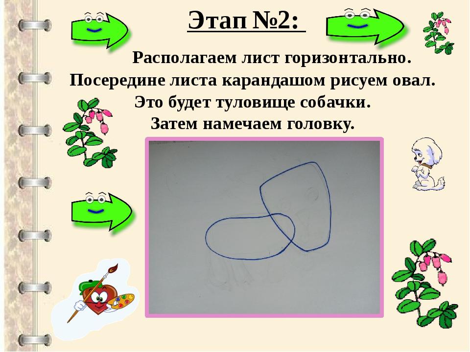Этап №2: Располагаем лист горизонтально. Посередине листа карандашом рисуем...