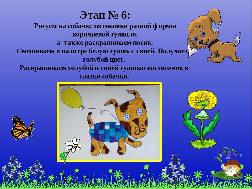 Этап № 6: Рисуем на собачке пятнышки разной формы коричневой гуашью, а также...