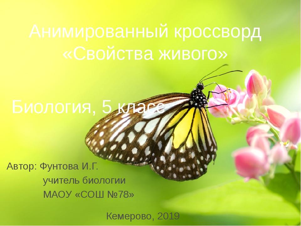 Анимированный кроссворд «Свойства живого» Биология, 5 класс Автор: Фунтова И....