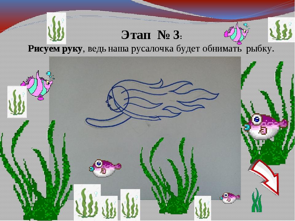 Этап № 3: Рисуем руку, ведь наша русалочка будет обнимать рыбку.