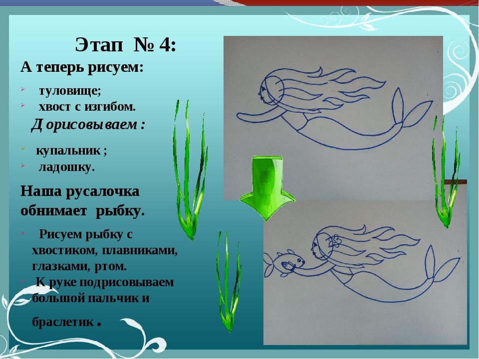 Этап № 4: А теперь рисуем: туловище; хвост с изгибом. Дорисовываем: купальни...