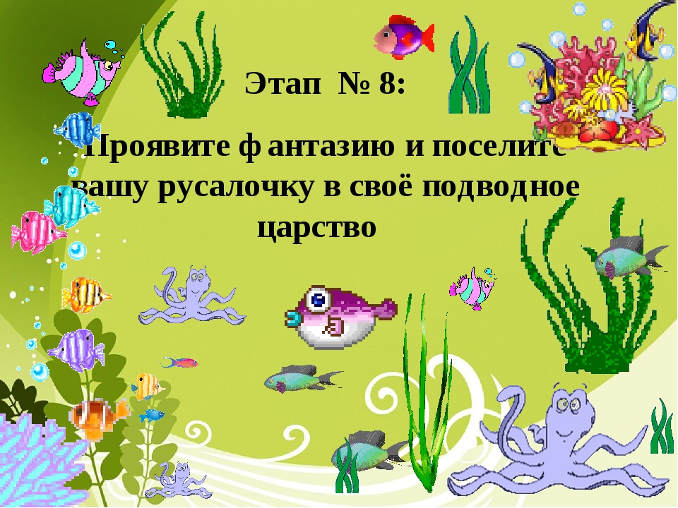Этап № 8: Проявите фантазию и поселите вашу русалочку в своё подводное царство