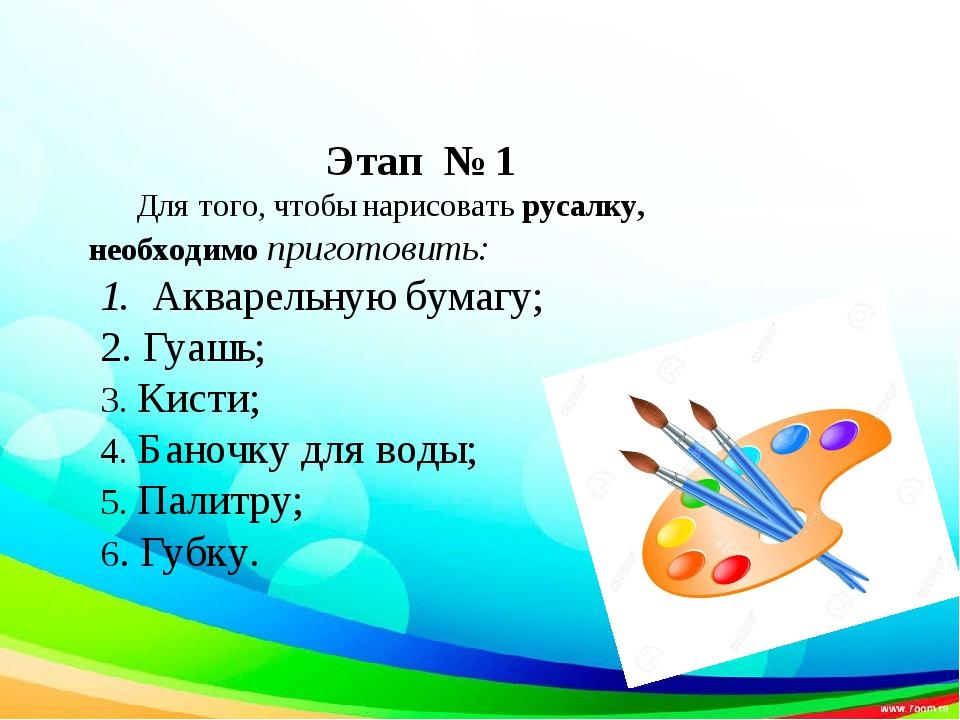 Этап № 1 Для того, чтобы нарисовать русалку, необходимо приготовить: 1. Аква...