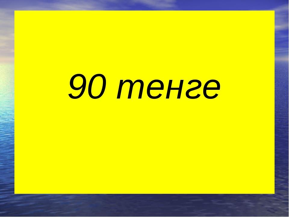 90 тенге
