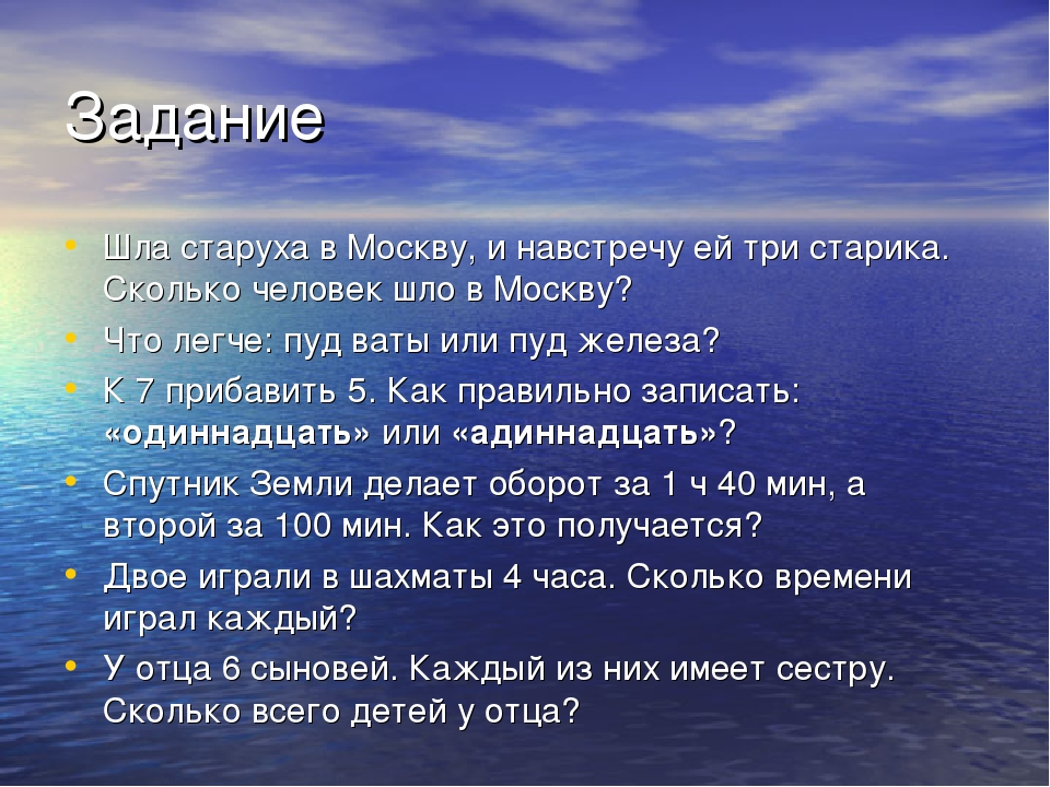 Задание Шла старуха в Москву, и навстречу ей три старика. Сколько человек шло...