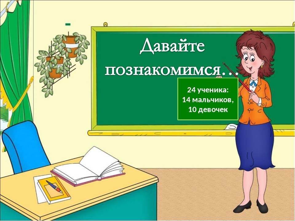 24 ученика: 14 мальчиков, 10 девочек