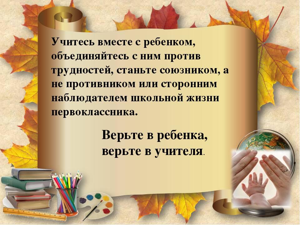 Учитесь вместе с ребенком, объединяйтесь с ним против трудностей, станьте сою...