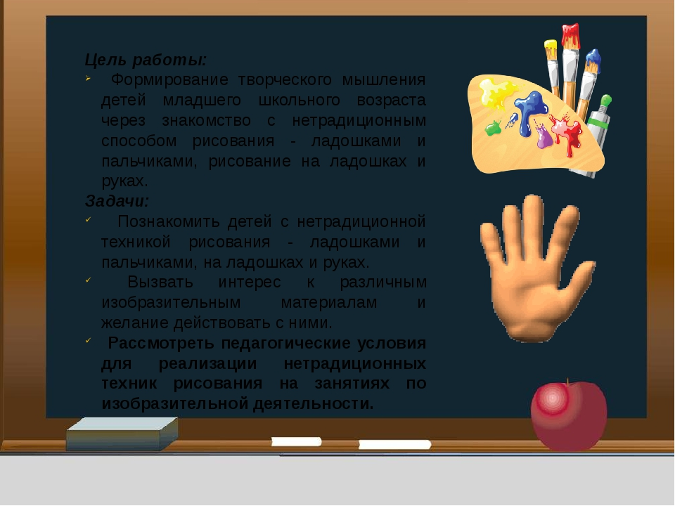 Цель работы: Формирование творческого мышления детей младшего школьного возра...