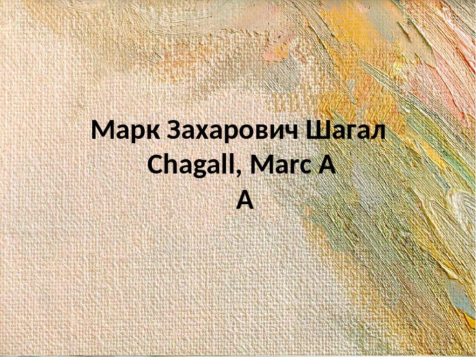 Марк Захарович Шагал Chagall, Marc