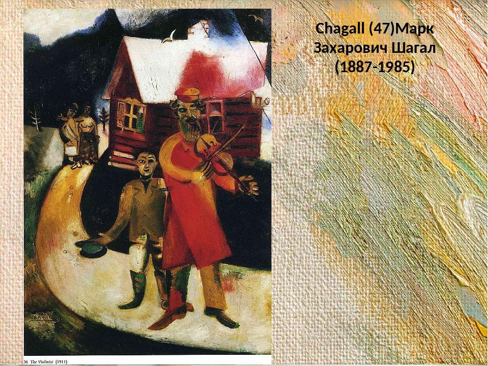 Chagall (47)Марк Захарович Шагал (1887-1985)