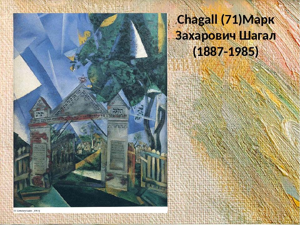 Chagall (71)Марк Захарович Шагал (1887-1985)