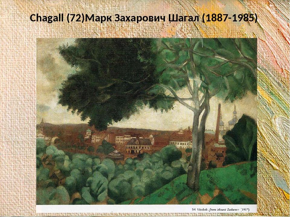 Chagall (72)Марк Захарович Шагал (1887-1985)