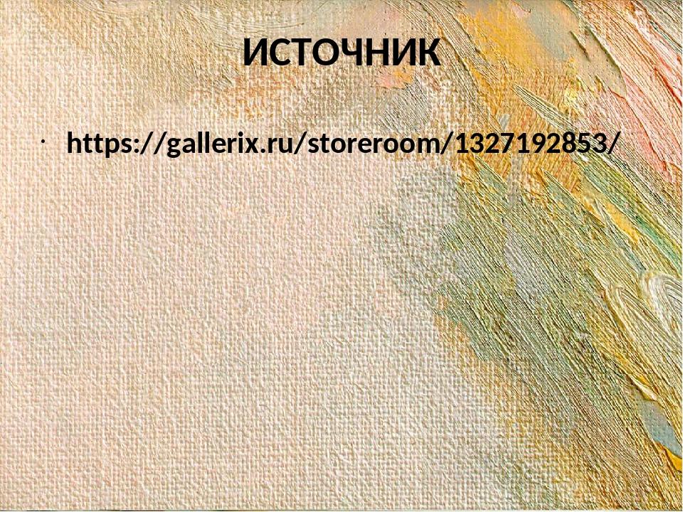ИСТОЧНИК https://gallerix.ru/storeroom/1327192853/