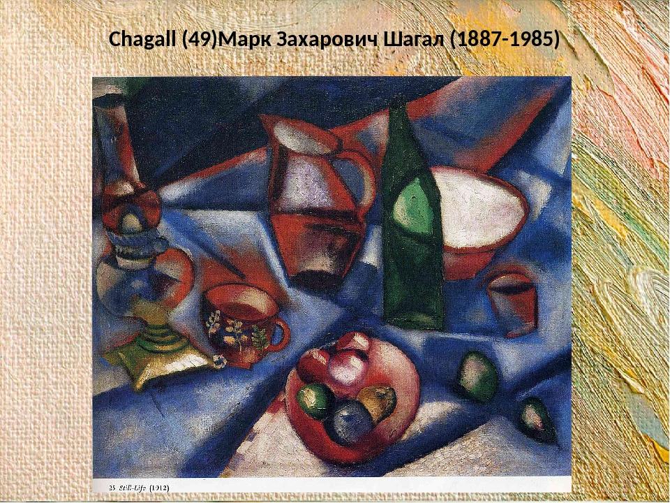 Chagall (49)Марк Захарович Шагал (1887-1985)