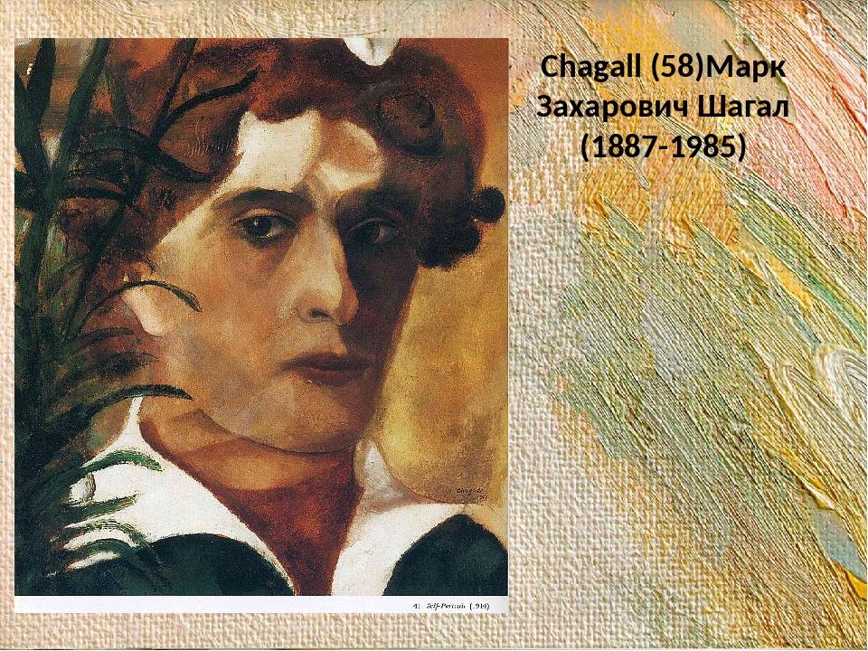 Chagall (58)Марк Захарович Шагал (1887-1985)