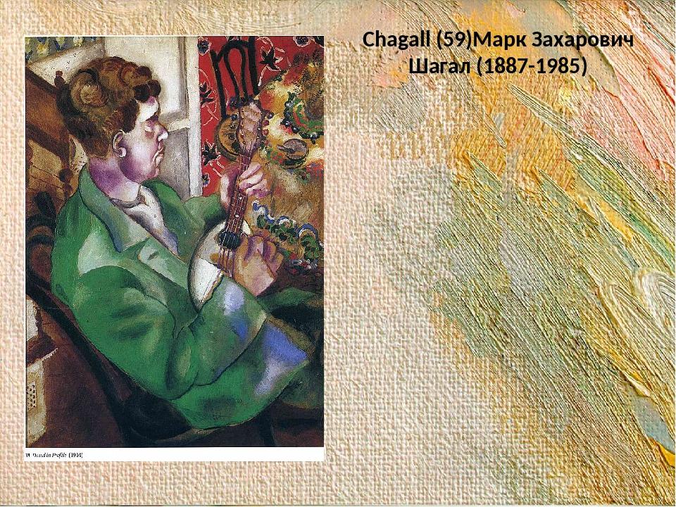 Chagall (59)Марк Захарович Шагал (1887-1985)