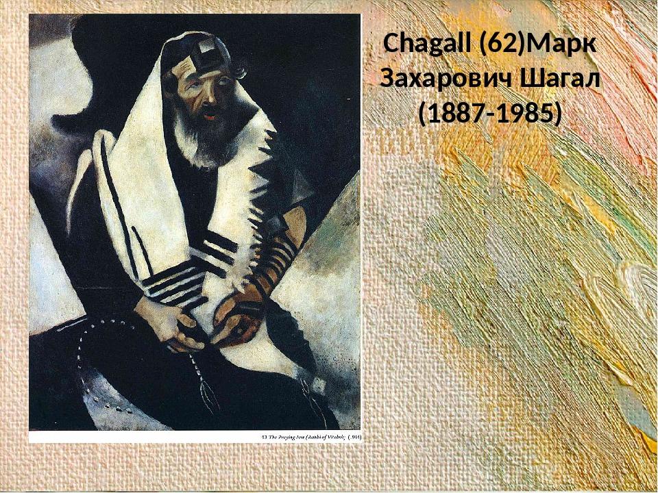 Chagall (62)Марк Захарович Шагал (1887-1985)